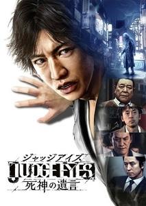 judge eyes.jpg